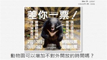 台北動物園全年無休 提案暑假前休園12天
