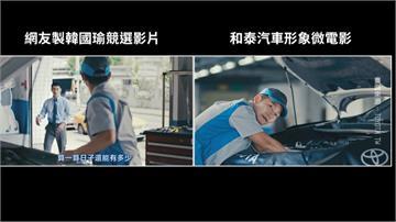與車商微電影雷同 韓國瑜競選影片再爆抄襲
