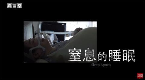 異言堂/小心睡眠呼吸中止症候群!這些治療能解決睡眠困擾