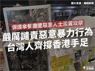 快新聞/保護傘餐廳遭潑糞 王婉諭譴責暴力並聲援香港手足