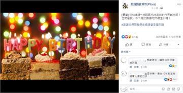 PTT今滿25歲「生日快樂」!鄉民嘆:懷念10年前沒有網軍入侵的日子