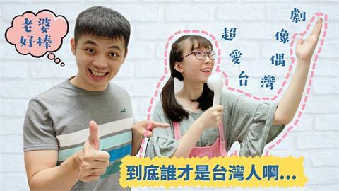 倒背如流!中國人妻夯台劇「老公一問三不知」 錯把潘迎紫認成潘金蓮
