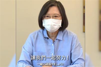 東奧/開幕式今日登場! 蔡英文親錄影片:台灣、日本加油「一起努力」