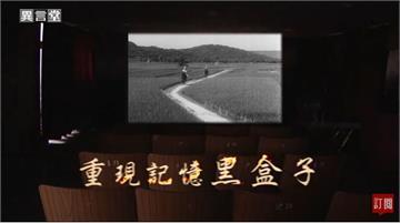 異言堂/重現記憶黑盒子 南藝大師生展開「搶救家庭錄影帶」任務
