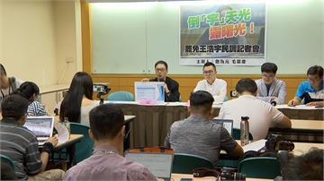 藍營推罷王浩宇 公布民調 69%同意罷免