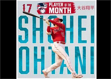 MLB/大谷翔平7月再奪美聯MVP 首位2連霸日籍球員