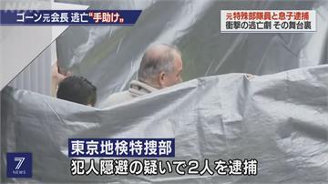 美國父子涉助高恩潛逃 週二引渡至日本審理