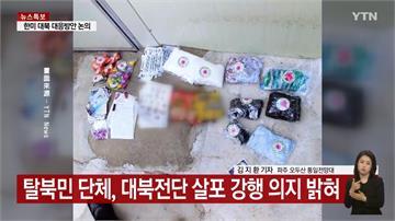 炸毀聯絡辦公室後...北朝鮮再預告「傳單爆彈攻擊」