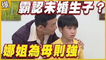 《黃金歲月-EP22精采片段》娜姐為母則強   霸認未婚生子?
