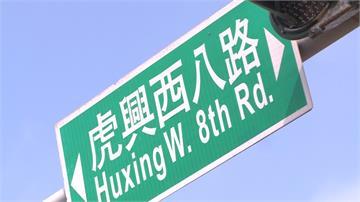 高鐵特區「西八路」諧音不雅 住戶、建商求改名