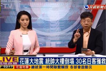 花蓮地震災情即刻播報! 民視主播林嘉愷、劉方慈被網友推爆