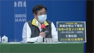 快新聞/教育部:高中以下延至2/22開學 大學指考延至7/3至7/5