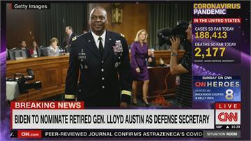 拜登國防部長人選 非裔退將奧斯汀呼聲高