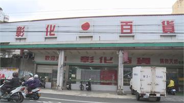 彰化30年超市小百貨年底停業 熱銷商品全年特價 居民不捨「老厝邊」