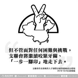 港區國安法強壓 香港支聯會:現階段不修改綱領