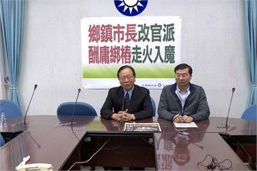 提案鄉鎮市長改官派 鄭運鵬:要改革不怕當壞人