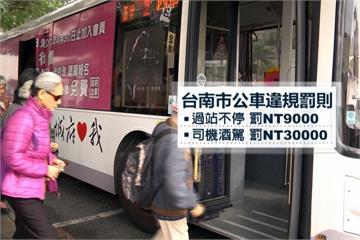 台南公車過站不停開罰 第一張9000元罰單開出