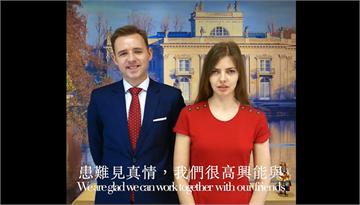 快新聞/台灣援贈50萬片口罩 波蘭台北辦事處錄影片感謝:患難見真情