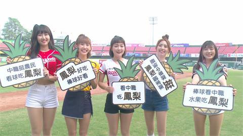 期許新球季「旺來」 中職球星齊挺台灣鳳梨