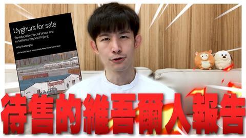 不打H&M了?華裔記者刊「維吾爾族被迫勞動」 遭圍剿還被罵叛國賊