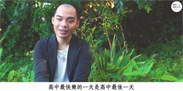 甘願最後一名從建中畢業...他捨棄固有教育體制獲得了更多
