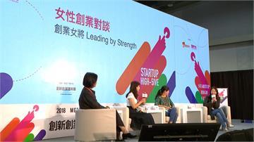 女性創業不到5成 4傑出女性分享經驗