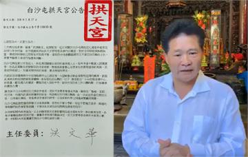 快新聞/大甲媽、白沙屯遶境主動延期 網友讚:感謝廟方做了明智決定!