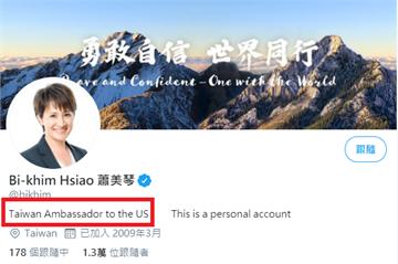 快新聞/蕭美琴推特變「駐美大使」! po文談柯拉克訪台:民主台灣值得更多國際舞台
