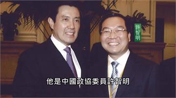 照片曝光!不只一位中國政協進總統府見馬英九