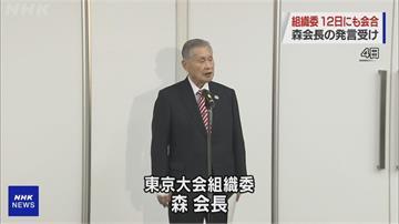 快新聞/歧視女性言論惹議 日媒曝森喜朗準備請辭東奧主席
