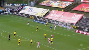 荷甲阿賈克斯13:0狂勝!創歐洲7大聯賽最多紀錄