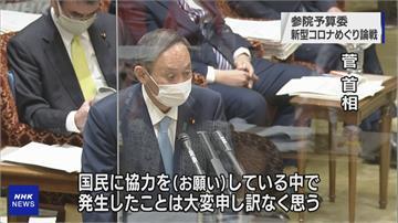 日本執政黨幹部爆違規深夜聚餐 首相菅義偉再度道歉
