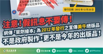 快新聞/網傳「萊劑繪本」稱政府洗腦小孩 民進黨籲:幫忙遏止假訊息