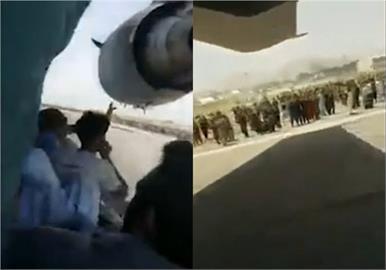 驚險自拍曝光!10多位阿富汗人死命緊抓C-17逃亡「生死未明」