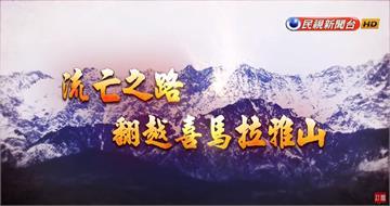 台灣演義/美國CIA協助!獨家重現藏人流亡路線、達蘭薩拉現況|2019.03