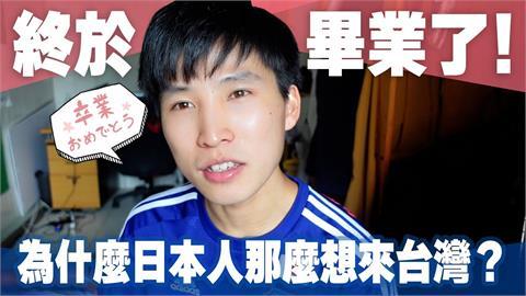 能來台灣很幸運!日本鮮肉來台留學 這3件事讓他感動致謝