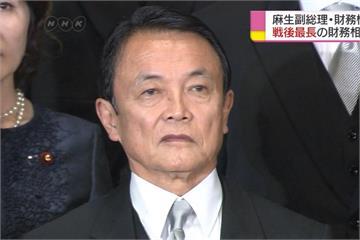 任職1875天 麻生太郎成日本二戰後任職最久財務大臣