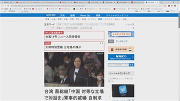 蔡總統國慶演說談「中國威脅」NHK高度關注