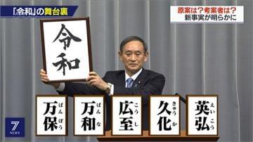 日本年號候選名單揭曉!「令和」出處《萬葉集》賣到缺貨