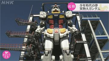 不可能的任務!1:1可動鋼彈現身橫濱  12/19開放參觀 展出至2022年3月