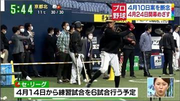 日本職棒破天荒決定 首度採閉門賽展開球季