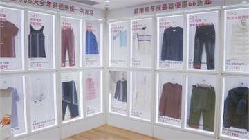 快時尚品牌生存戰日本平價服飾異業結盟 折扣下殺