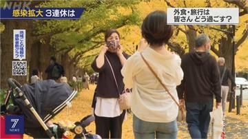 疫情升溫中...日本「勤勞感謝日」3天連假又來了