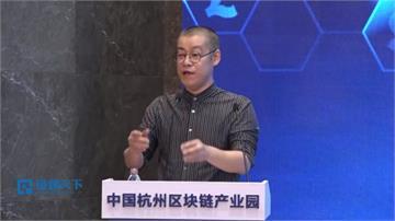 比特幣崩盤?中國比特幣首富宣布「不玩了」