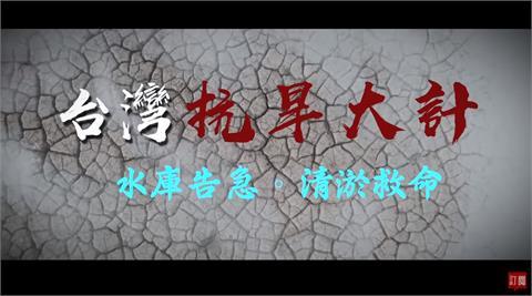 台灣演義/寶島抗旱大計 再生水、海淡水成解方|2021.05