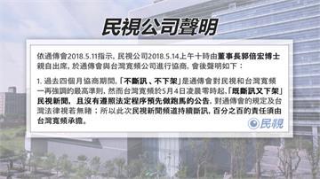 民視董事長郭倍宏5/14協商 對TBC斷訊發4大聲明