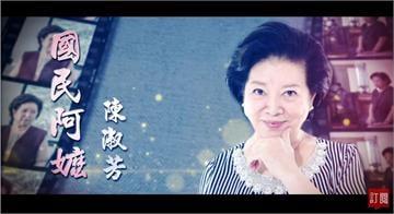 台灣演義/新科金馬影后!「國民阿嬤」陳淑芳的藝界傳奇|2020.11