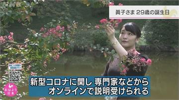 真子公主29歲生日 與未婚夫結婚計畫不變