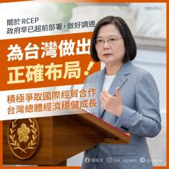 快新聞/台灣未加入RCEP! 蔡英文:政府早已超前部署做好調適
