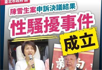 快新聞/范雲遭陳雪生「肚頂三次」案 北市府:確認性騷擾事件成立